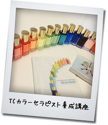 「カラー(個性)を育む」 Happy☆Beauty