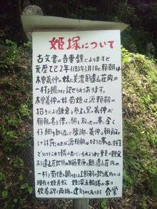 姫塚(木曽義仲の妹・菊姫の塚)...