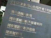 関東 信越 国税 局