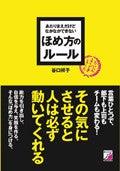 ホメブロ-book02