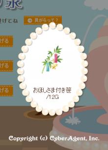 myu-myu-Ameba!-おほしさま付き笹/12G