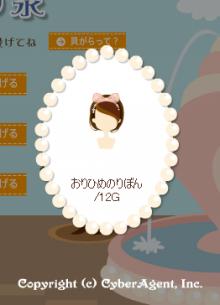 myu-myu-Ameba!-おりひめのりぼん/12G