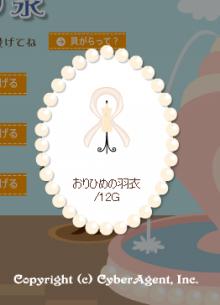 myu-myu-Ameba!-おりひめの羽衣/12G