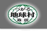 $軽キャンパーファンに捧ぐ 軽キャン◎得情報-つがる地球村ロゴ