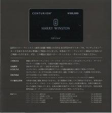 クレジットカードミシュラン・ブログ-HARRY WINSTON ~LIVE THE MOMENT~2