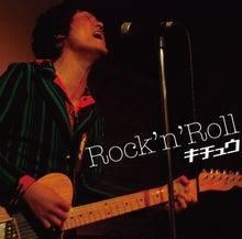 $キチュウ Official Blog 『Rock'n'Roll』