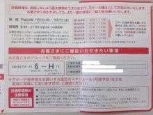 大阪で理想の住まいを実現しよう!-関電からのハガキ表