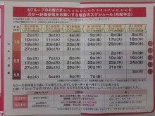 大阪で理想の住まいを実現しよう!-計画停電のハガキ裏