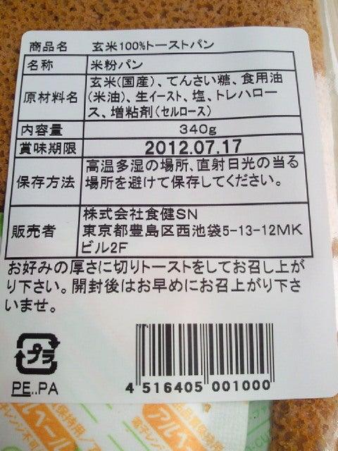きまぐれ主婦のきまぐれ日記-201206231439001.jpg