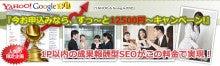 格安seoキャンペーン