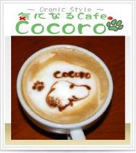 気になるカフェCocoro