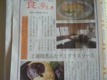 $那珂川町の洋食屋さん。レストラン道の未知の世界