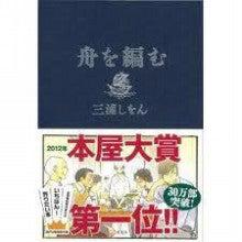 日本留学支援コミュニティ-舟を編む