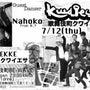 7/12木 歌舞伎町…