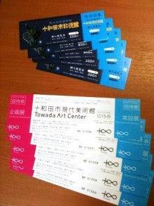 $地域価値創造コンサルタントのブログ-十和田市現代美術館