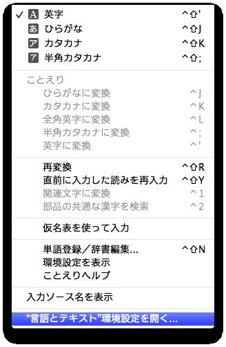 カナ mac 半角 英数キーを押すとカタカナ変換になってし…