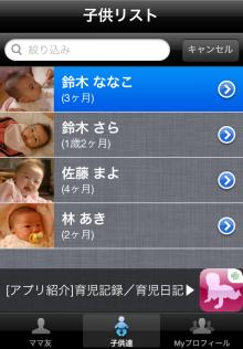 ママ友リスト2