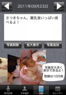 育児記録4