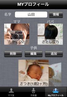 ママ友リスト3