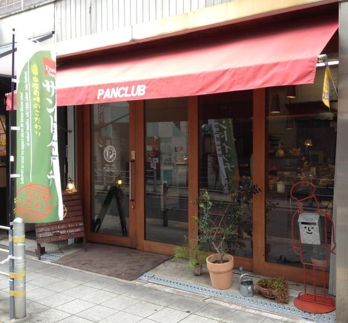 大阪市旭区森小路にある、比較的地元なパン屋さん「パン ...