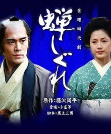 TVドラマ「蝉しぐれ」を観て | ...