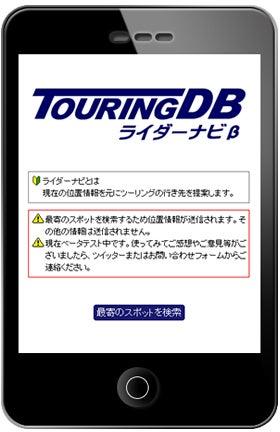 $ツーリングDBブログ