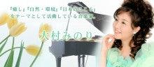 大村みのりオフィシャルブログ