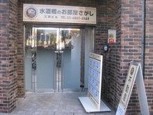 東京発都心不動産屋キラ通信-お店