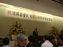 叙勲祝賀会 | 福島県本宮市議会...