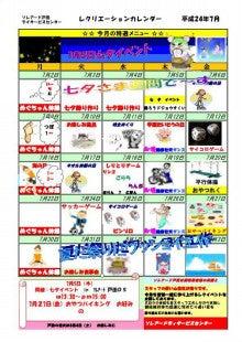 soleadoのブログ-戸田イベント