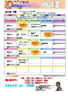 soleadoのブログ-新白岡イベント