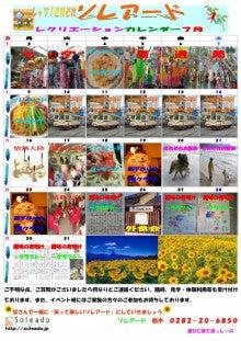soleadoのブログ-栃木イベント7