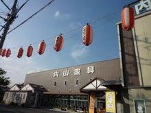 内山家具 スタッフブログ-20120709まつり02