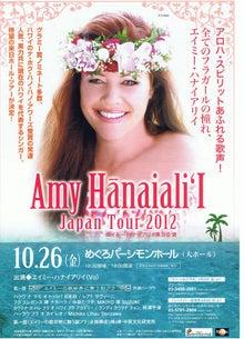 カウラナ・カ・ハレ・クラ・オ・ハワイ・フラ・アカデミー ブログ-エイミージャパンツアー2012
