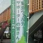 東京ヴェルディサポー…