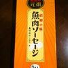 友近もビックリ?!阿倍野・近鉄百貨店で見つけた、元祖 魚肉ソーセージ!の画像