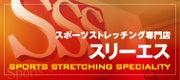 ストレッチ専門スタジオSSS