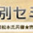 7/18開催無料大阪…