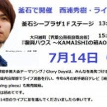 7月14日(土)シー…