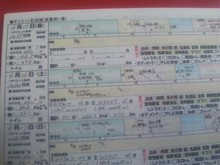 たこ店長のうぇぶろぐ-120711_132027_ed.jpg
