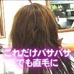 縮毛矯正・美髪縮毛矯正・おゆみ野