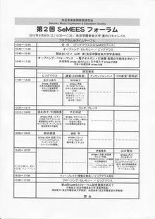 松尾祐孝の音楽塾&作曲塾~音楽家・作曲家を夢見る貴方へ~-第2回SeMEESフォーラム裏