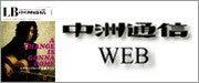 中洲通信WEB