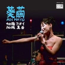 Singer・ 加藤真由 のブログ-AOIMAYUジャケット