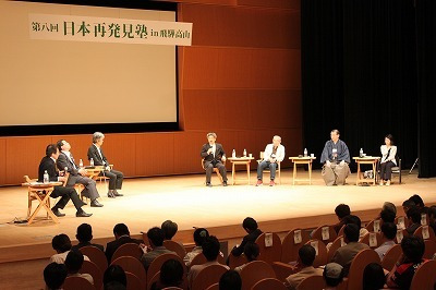 日本再発見塾 学生実行委員ブログ