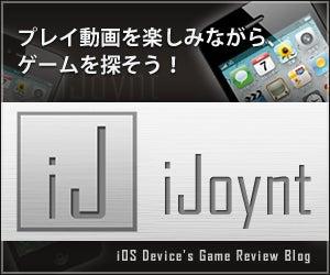 iOS向けゲームアプリレビューサイト「iJoynt」