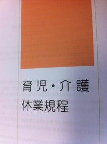 新潟県長岡市 たかの社会保険労務士事務所のブログ