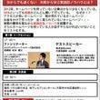 8/2開催せんば適塾…