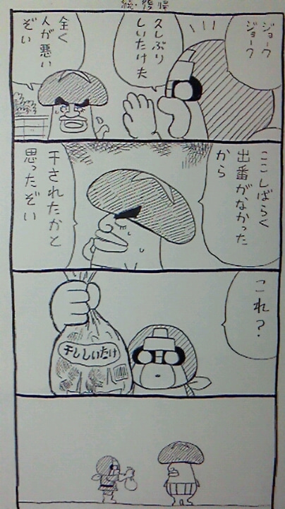 """尊敬する漫画家、川野匠先生のお許しを得て(⌒∇⌒)ノ""""   ロ~ズ"""