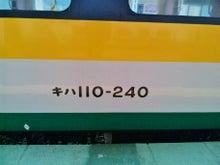 ヘッドマーク・鉄道デザイン博物館 -キハ110形・240番